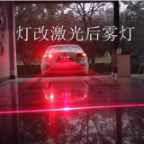 Wholesale Car LED Auto Laser Fog Lamps Fog Lights Xy-101