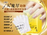 Bird′s Nest Whitening Peeling Hand Mask Hand Care Products