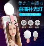 Selfie Ring Light Beauty Humidifier Fill Light Lens Portable