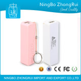 Best Promotional Gifts Mini ABS 2600 mAh Power Bank Portable Charger