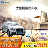 Auto Garage Solar Automatic Car Cover a Key Retractable Car Cover Intelligent Car Clothing