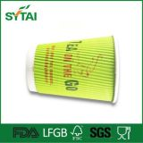 Hot Selling Cheap Custom Yellow Ripple Wall Paper Cup