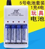 5 Times The Amount of Rechargeable Batteries Rechargeable Battery Toys Set No. 7 AA1.2V Five No. 1200 Microphone Rechargeable Battery