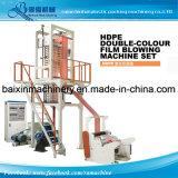 Double Color Bag Film Blowing Machine (BX-SJ)