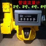 Bulk Positive Displacement Transfer Flow Meter