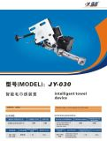 Embroidery Machine Device (JY-033)