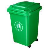 50L Outdoor Plastic Dustbin/ Waste Bin (MTS-FS-80050A)
