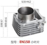Motorcycle Accessory Cylinder for En150