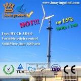 New Small Wind Turbine 2kw Wind Generator