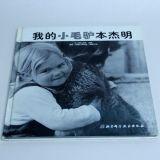 Saddle Stitch Book Printing, Perfect Binding Book Printing,