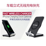 2017 Newest Stand Wireless Fast Charger with Two Coils