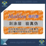 Security Digital Code Label with Scratch off Layer Customized Design