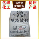 Pharmaceutical Grade Barium Stearate, Superfine Special Class, Made in China