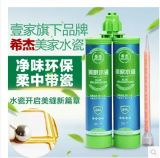 Epoxy Tile Grout, Coloured Flexible Sealant, Environmental Glue