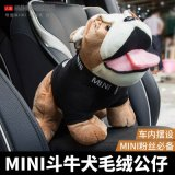 Brand New Fashion Cool Decoration Lovely Bulldog Style Plush Toy Mini Cooper Car Interior Accessories