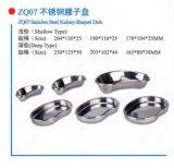Xy-Zq07 Kidney-Shaped Dish- Medical Equipment