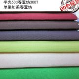Polyester Pongee Fabric in Solid Color/Print or PU/PA Coated