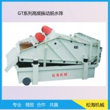 High Quality High Frequency Vibration Dewatering Sieve