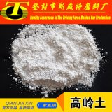 2017 Hot Sale China Clay Calcined Kaolin for Refractory