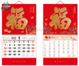 2018 New Year Paper Printing Wall Calendar