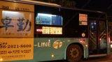 Signe simple de taille de la couleur DEL pour le bus