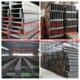 構築または建物のためのH/Iの鋼鉄の梁