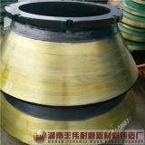 Le broyeur partie le manteau de doublure de cuvette de pièces de rechange de broyeur de cône de bâti concave