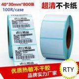 Papel y etiquetas engomadas adhesivas impresas PVC