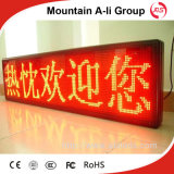 Outdoor를 위한 P10 Single Red LED Moving Sign 또는 Module