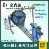 管の溶接のポジシァヨナー/管の回転子