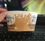 Напечатанный таможней устранимый вентилятор втулки бумажных стаканчиков для горячего кофеего для 8oz/12oz/16oz/20oz/22oz