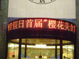 P10 반 옥외 LED 운영하는 메시지 표시