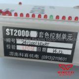 Unidad de control del registro de color de Kesai St-2000e