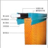 Almofada refrigerar evaporativo na aplicação da exploração agrícola