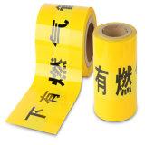 地下の注意のガス管線テープ