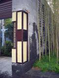 Cheminée de cuivre, bronzage, éclairage d'intérieur ou sculpture extérieure en éclairage de jardin