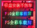Visualización de LED amarilla de la tapa del taxi del color P6
