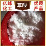 Oxalaat/Oxalic Zuur, in Shanxi, China wordt gemaakt dat
