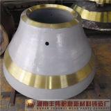 マンガン鋼鉄円錐形の粉砕機は鋳物場を分ける