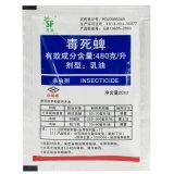 Flüssiger ECChlorpyrifos der niedrigen Giftigkeit-48% (Beutel)