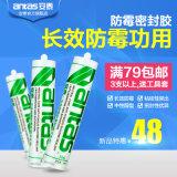 Sigillante neutro della Anti-Muffa del silicone (Antas106)