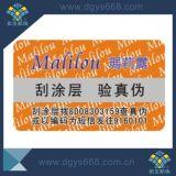 A etiqueta do código de Digitas da Anti-Falsificação para a proteção do tipo projeta