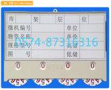 Taper à X 20*15cm la carte matérielle magnétique d'entrepôt de carte mémoire de carte avec des numéros