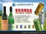 Закрытие бутылки цветастого стандартного вина винта алюминиевое