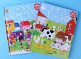 子供のSelf-Teachingの立体ボール紙の本