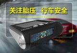 Qaulity 첫번째 타이어 압력 모니터 시스템