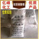 خفيفة مادّة مغنسيوم ملح كربونات [هيغقوليتي] يجعل في الصين