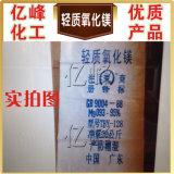 マグネシウム酸化物 (MGO)、試供品、高品質の低価格