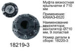 Ventilator-Kupplung 18219-3 für Kamaz 6520