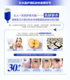 Внимательность кожи стороны маски Hyaluronic кислоты Bioaqua развозя водой забеливая лицевой лицевой щиток гермошлема маски для повелительницы
